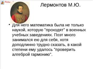 """Лермонтов М.Ю. Для него математика была не только наукой, которую """"проходят"""""""