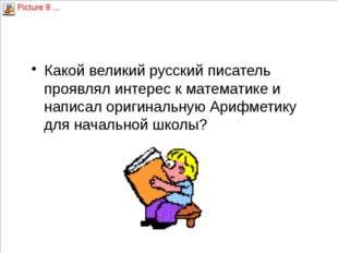 Вопрос 2 Какой великий русский писатель проявлял интерес к математике и напис