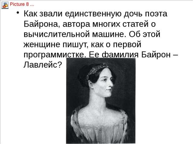 Вопрос 2 Как звали единственную дочь поэта Байрона, автора многих статей о вы...