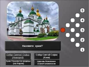 Собор Святой Софии (Новгород) Храм Покрова Богородицы (на Нерли) Собор Святой