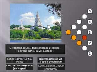 Собор Святой Софии (Киев) Храм Покрова Богородицы (на Нерли) Церковь Вознесен