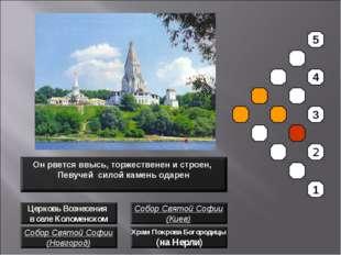 Церковь Вознесения в селе Коломенском Собор Святой Софии (Новгород) Собор Свя