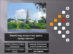 Собор Святой Софии (Новгород) Собор Святой Софии (Киев) Церковь Вознесения в