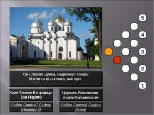 Храм Покрова Богородицы (на Нерли) Собор Святой Софии (Новгород) Церковь Возн