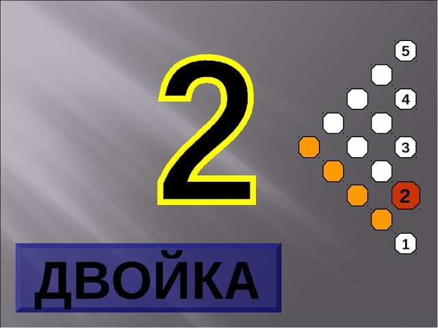 ДВОЙКА 5 4 3 2 1