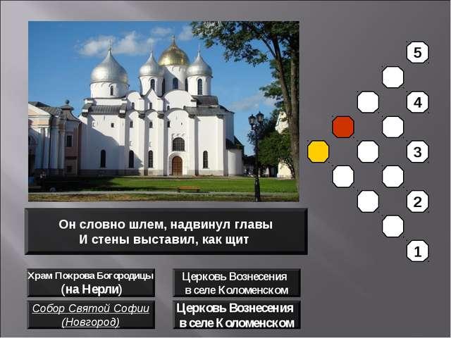 Храм Покрова Богородицы (на Нерли) Собор Святой Софии (Новгород) Церковь Возн...