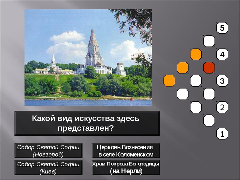 Собор Святой Софии (Новгород) Собор Святой Софии (Киев) Церковь Вознесения в...