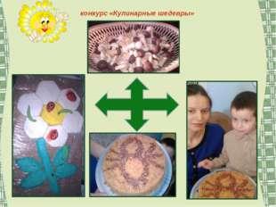 конкурс «Кулинарные шедевры»