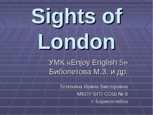 Sights of London УМК «Enjoy English 5» Биболетова М.З. и др. Тетюхина Ирина