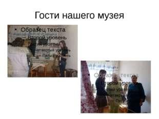 Гости нашего музея