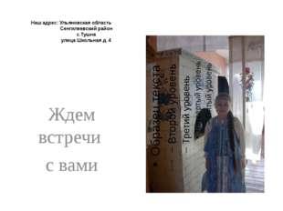 Наш адрес: Ульяновская область Сенгилеевский район с.Тушна улица Школьная д.