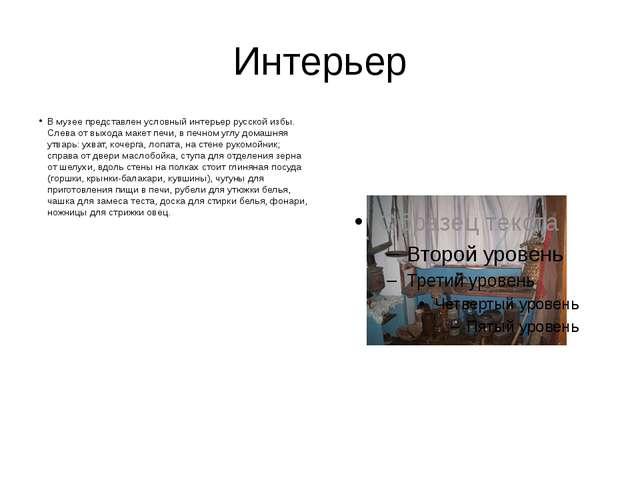 Интерьер В музее представлен условный интерьер русской избы. Слева от выхода...