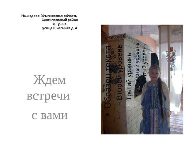 Наш адрес: Ульяновская область Сенгилеевский район с.Тушна улица Школьная д....