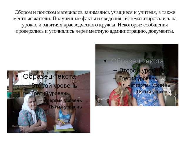 Сбором и поиском материалов занимались учащиеся и учителя, а также местные жи...