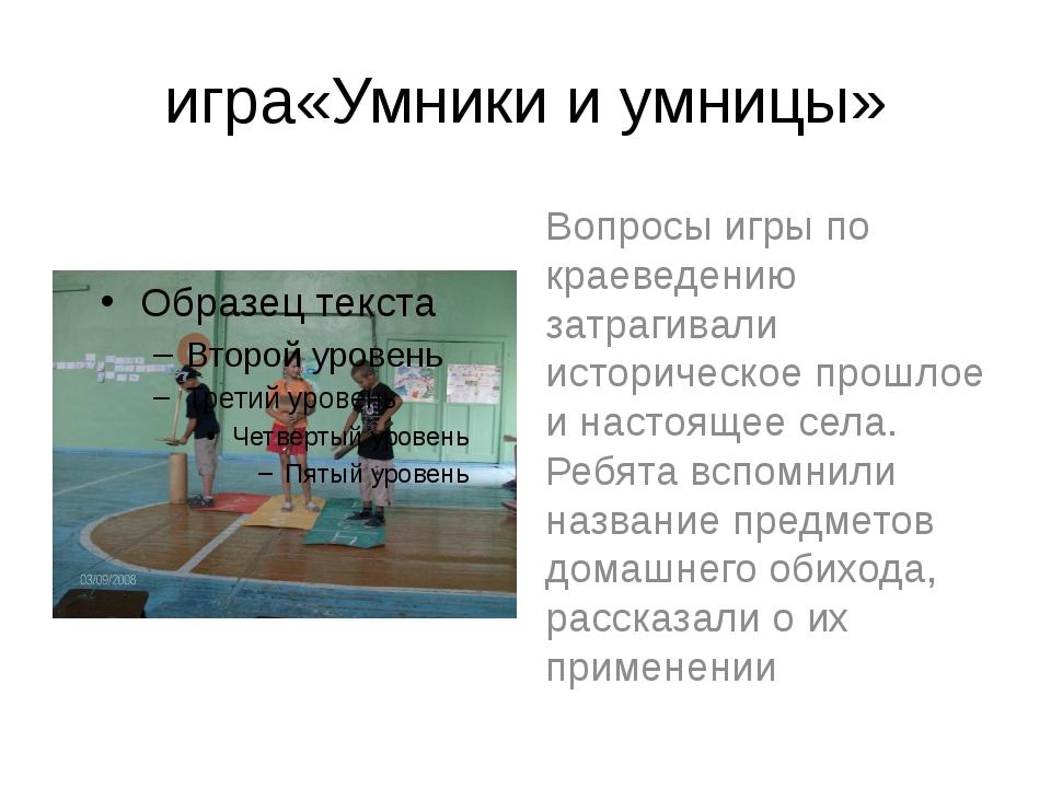 игра«Умники и умницы» Вопросы игры по краеведению затрагивали историческое пр...