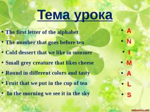 Тема урока The first letter of the alphabet The number that goes before ten C