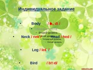 Индивидуальное задание Body /ˈbɒdi/ Neck / nek / Head / hed / Leg / leɡ / Bi