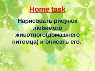 Home task Нарисовать рисунок любимого животного(домашнего питомца) и описать