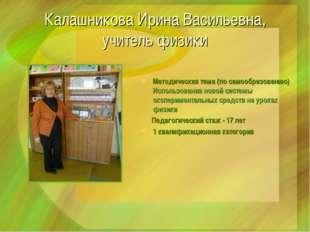 Калашникова Ирина Васильевна, учитель физики Методическая тема (по самообразо