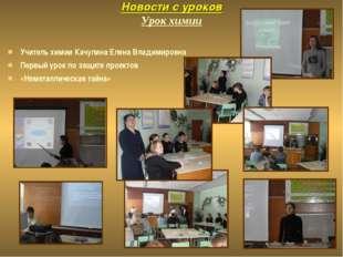 Учитель химии Качулина Елена Владимировна Первый урок по защите проектов «Нем