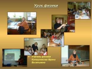 Урок физики Учитель физики Калашникова Ирина Васильевна