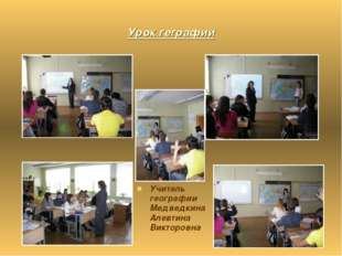 Урок геграфии Учитель географии Медведкина Алевтина Викторовна