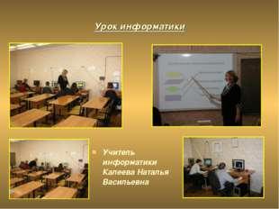 Урок информатики Учитель информатики Калеева Наталья Васильевна