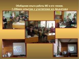 Обобщение опыта работы МО и его членов. 1.Обмен опытом с учителями из Ардатова