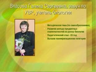 Власова Галина Сергеевна, завуч по УВР, учитель биологии Методическая тема (п