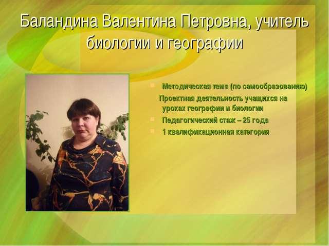 Баландина Валентина Петровна, учитель биологии и географии Методическая тема...
