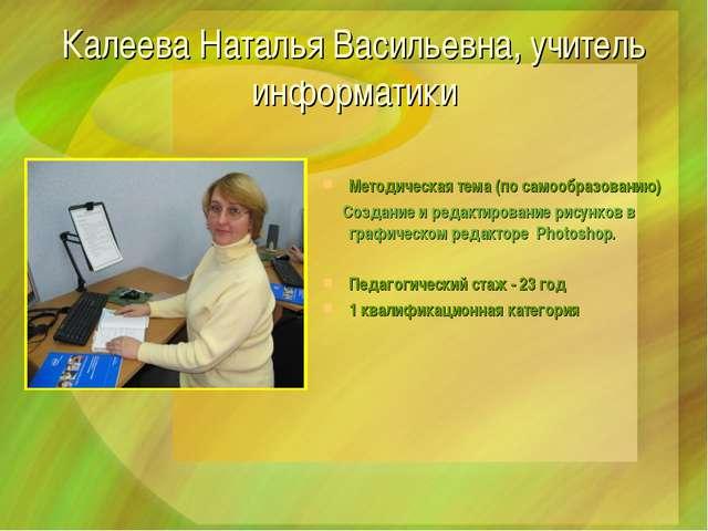 Калеева Наталья Васильевна, учитель информатики Методическая тема (по самообр...