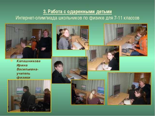 3. Работа с одаренными детьми Интернет-олимпиада школьников по физике для 7-1...