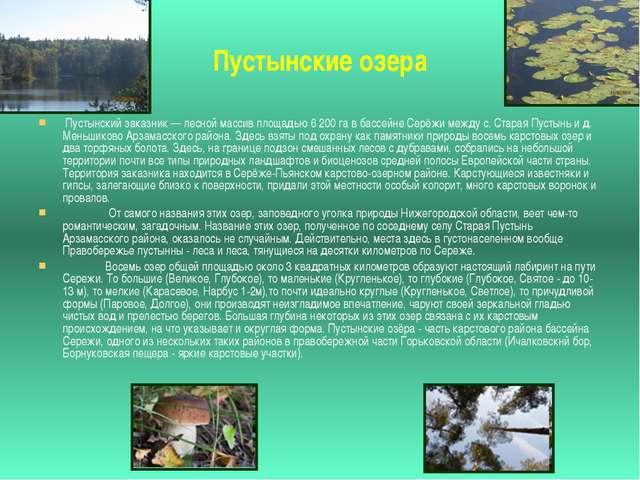 Пустынский заказник — лесной массив площадью 6 200 га в бассейне Серёжи межд...