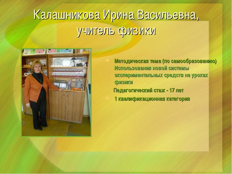 Калашникова Ирина Васильевна, учитель физики Методическая тема (по самообразо...