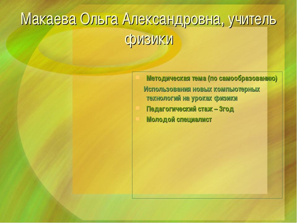 Макаева Ольга Александровна, учитель физики Методическая тема (по самообразов...