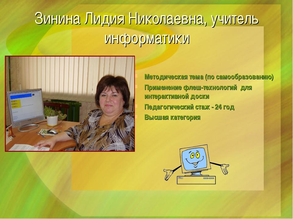 Зинина Лидия Николаевна, учитель информатики Методическая тема (по самообразо...