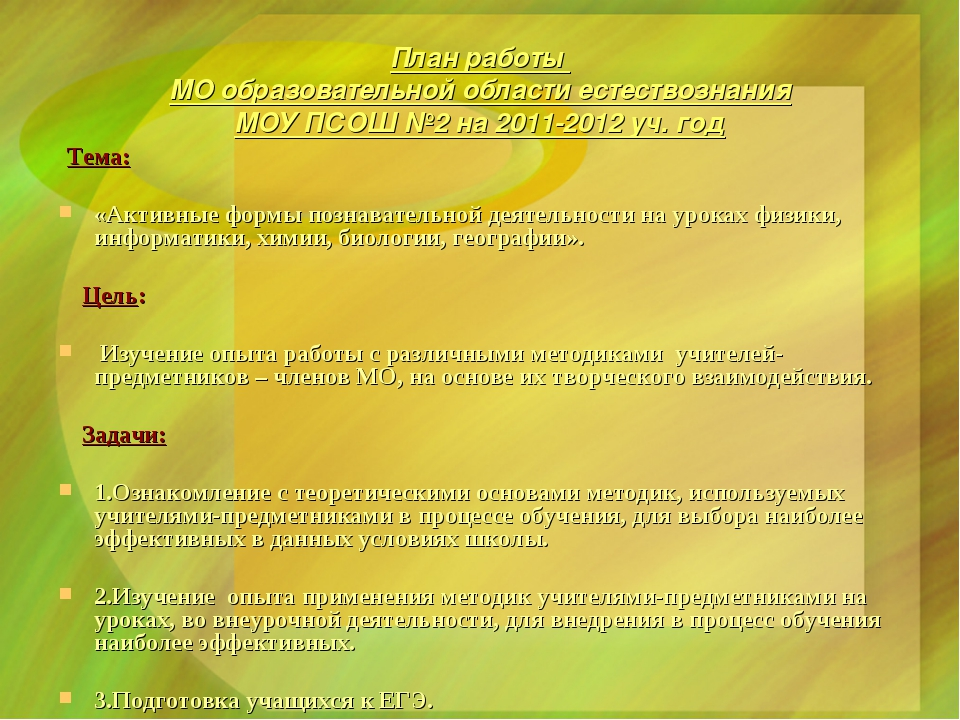 План работы МО образовательной области естествознания МОУ ПСОШ №2 на 2011-201...