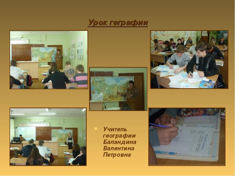 Урок геграфии Учитель географии Баландина Валентина Петровна