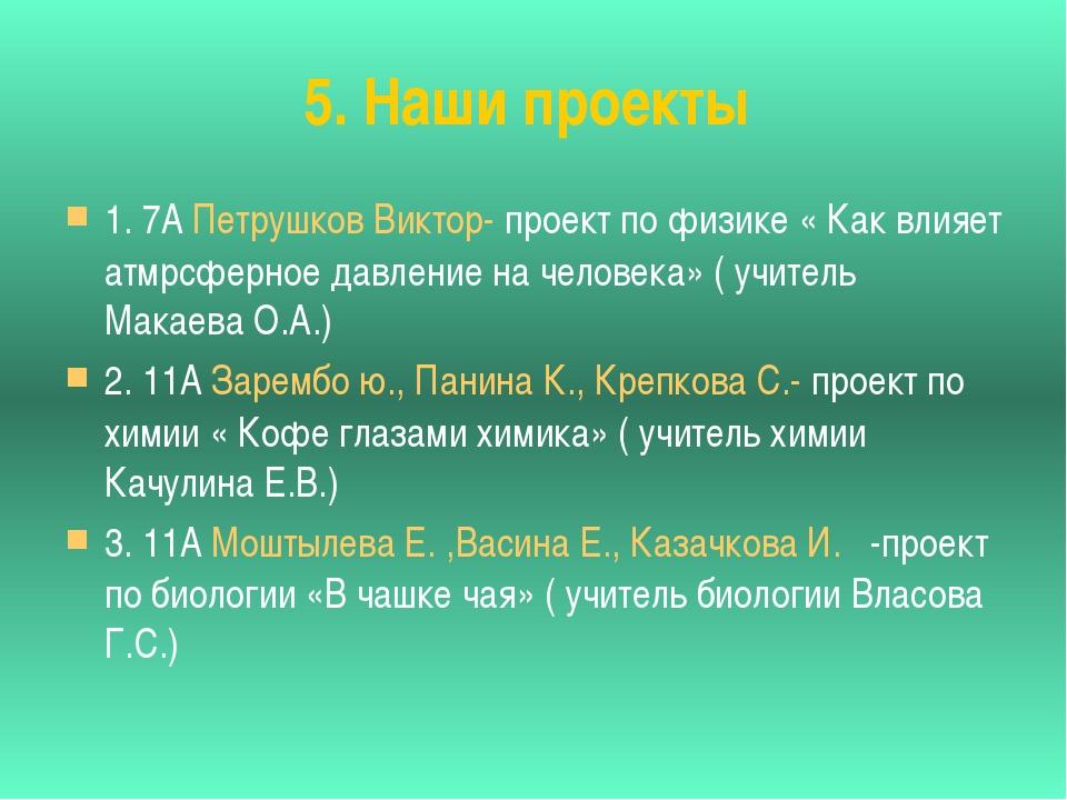 5. Наши проекты 1. 7А Петрушков Виктор- проект по физике « Как влияет атмрсфе...