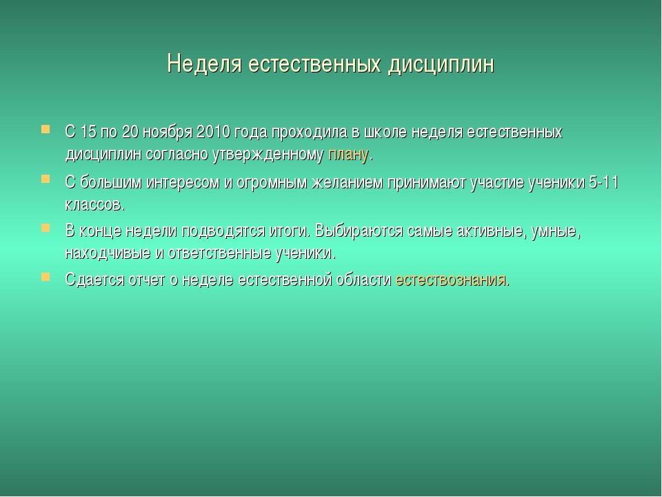 Неделя естественных дисциплин С 15 по 20 ноября 2010 года проходила в школе н...