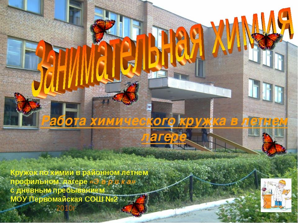 Работа химического кружка в летнем лагере Кружок по химии в районном летнем п...