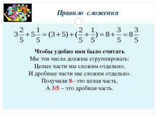 Правило сложения Чтобы удобно нам было считать Мы эти числа должны сгруппиров