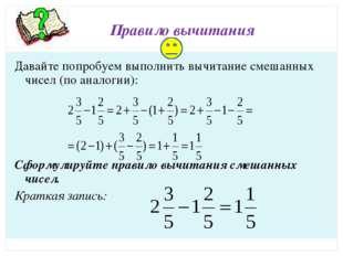 Правило вычитания Давайте попробуем выполнить вычитание смешанных чисел (по а
