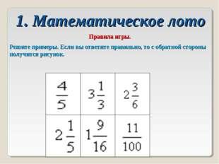 1. Математическое лото Правила игры. Решите примеры. Если вы ответите правиль