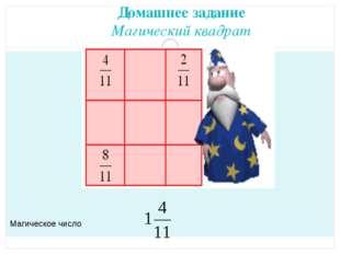 Домашнее задание Магический квадрат Магическое число