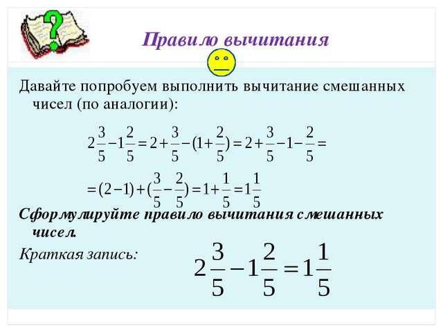 Правило вычитания Давайте попробуем выполнить вычитание смешанных чисел (по а...