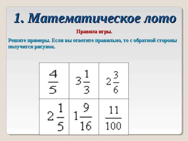 1. Математическое лото Правила игры. Решите примеры. Если вы ответите правиль...