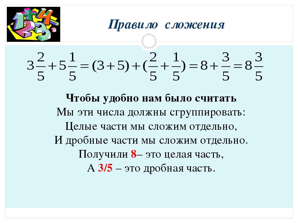 Правило сложения Чтобы удобно нам было считать Мы эти числа должны сгруппиров...