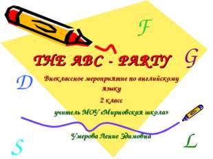 THE ABC - PARTY Внеклассное мероприятие по английскому языку 2 класс учитель