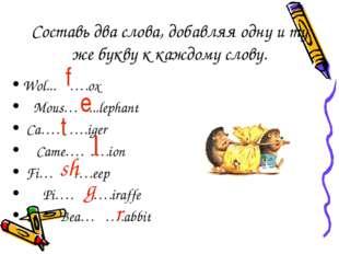 Составь два слова, добавляя одну и ту же букву к каждому слову. Wol... ….ox